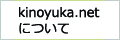 kinoyuka.netについて