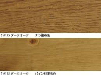 画像1: ルビオ オイルプラスA+B 1.3L #115 ダークオーク
