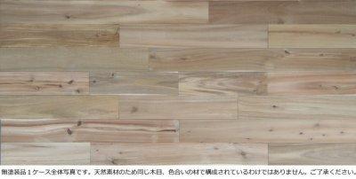 画像1: ベトナムアカシア無垢フローリング幅広Nグレード乱尺・着色塗料塗装(チャコール) 乱尺×120×18