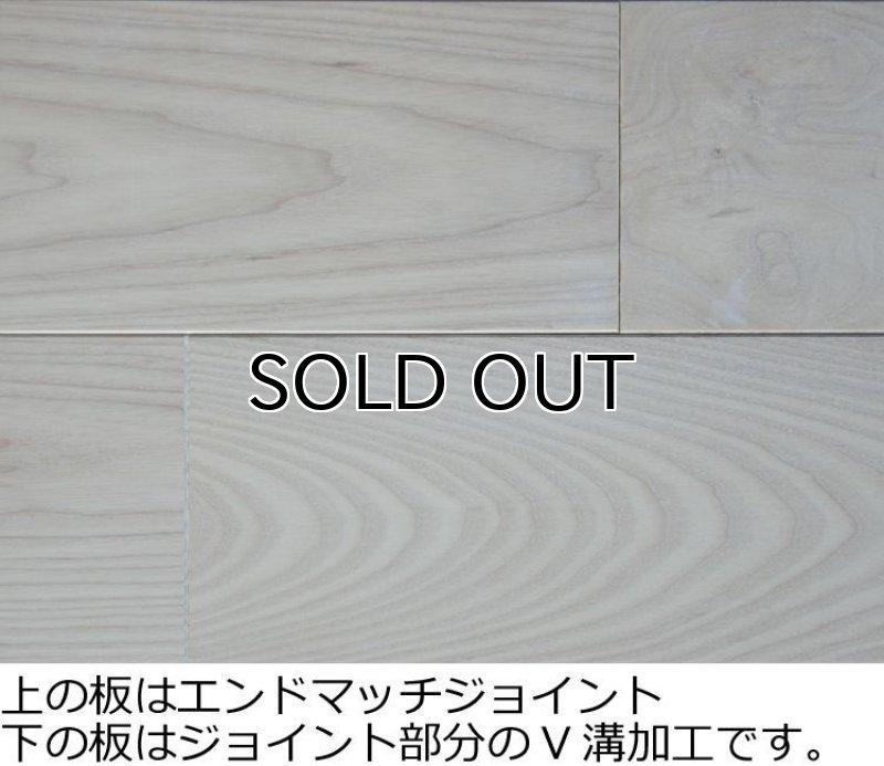 画像1: ホワイトアッシュ幅広無垢フローリングUNI・V溝タイプ・ホワイトオイル塗装1820×130×15 (1)
