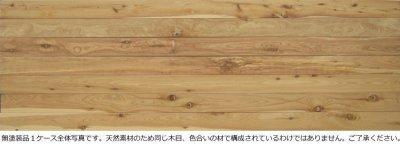 画像3: ハードサイプレス無垢フローリングOPC・Nグレード自然塗料塗装 1820×85×15