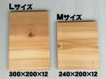 画像2: 試割り板100枚セット(国産杉)240ミリ×200ミリ×12ミリ(Mサイズ) 【送料無料】 (2)