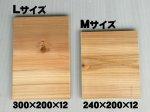 画像2: 試割り板10枚セット(国産杉)300ミリ×200ミリ×12ミリ(Lサイズ) 【送料着払い】 (2)