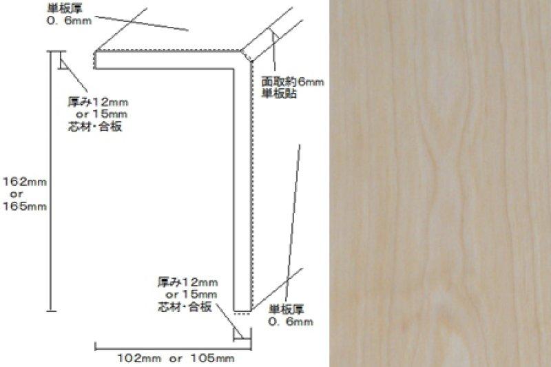 画像1: リフォーム框(突板貼) カバ 無塗装 1950×165(162)×105(102) (1)
