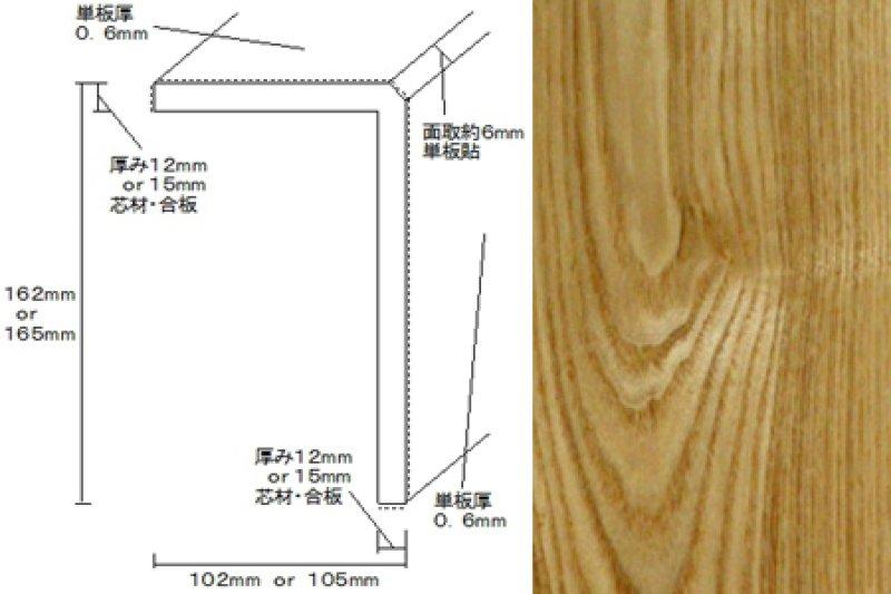 画像1: リフォーム框(突板貼) タモ 自然塗料塗装 2950×165(162)×105(102) (1)