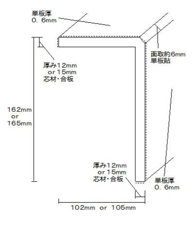 画像1: リフォーム框(突板貼) カバ 無塗装 1950×165(162)×105(102)