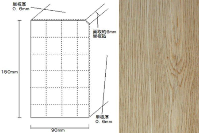画像1: 突板貼上框 ナラ ウレタン塗装 2950×150×90 (1)