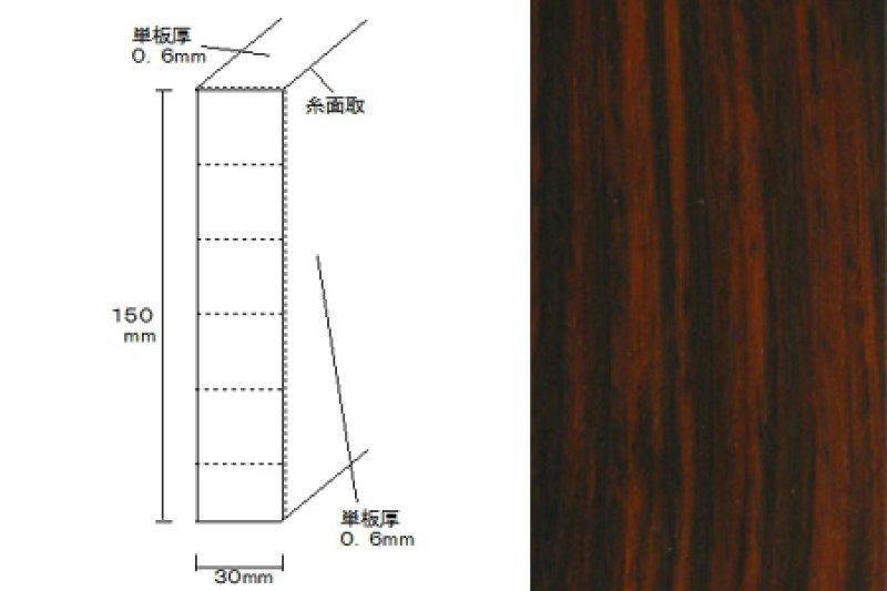画像1: 突板貼付框 ローズウッド 自然塗料塗装 2950×150×30 (1)