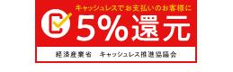 5%キャッシュバック