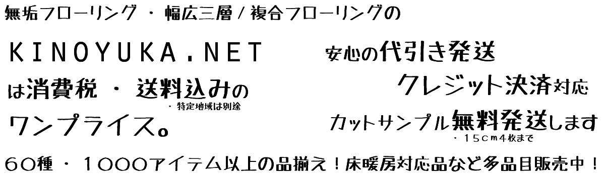 無垢フローリングのkinoyuka.net