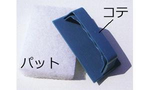 画像1: ルビオ 塗装用キット 専用コテ (1)