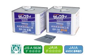 画像1: オーシカ セレクティEP-72F(エポキシ樹脂系2液混合タイプ接着剤・コンクリート直貼用) 20kgセット (1)
