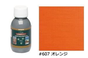 画像1: ルビオ ハイブリッドウッドプロテクターカスタム 100mL #607 オレンジ (1)