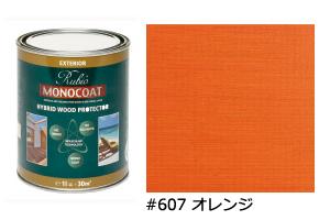 画像1: ルビオ ハイブリッドウッドプロテクターカスタム 1L #607 オレンジ (1)