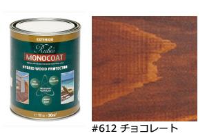 画像1: ルビオ ハイブリッドウッドプロテクター 1L #612 チョコレート (1)