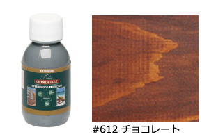 画像1: ルビオ ハイブリッドウッドプロテクター 100mL #612 チョコレート (1)