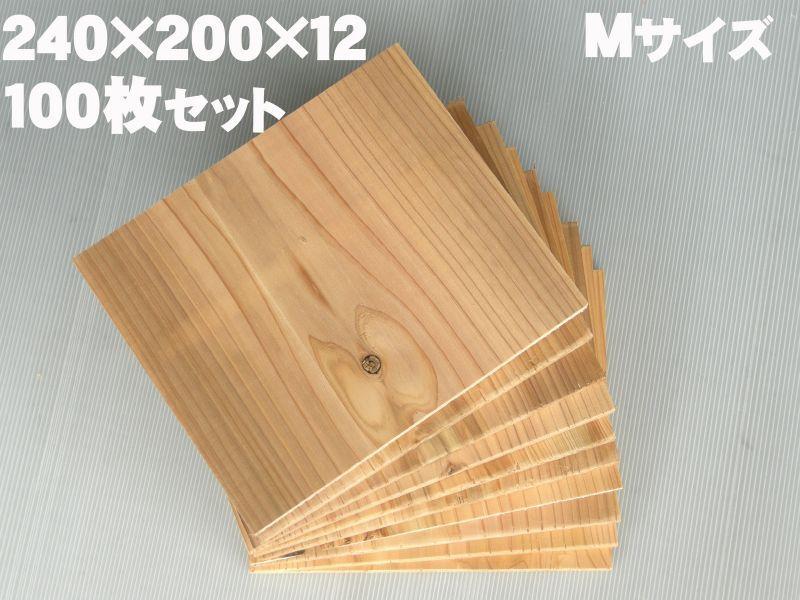 画像1: 試割り板100枚セット(国産杉)240ミリ×200ミリ×12ミリ(Mサイズ) 【送料無料】 (1)