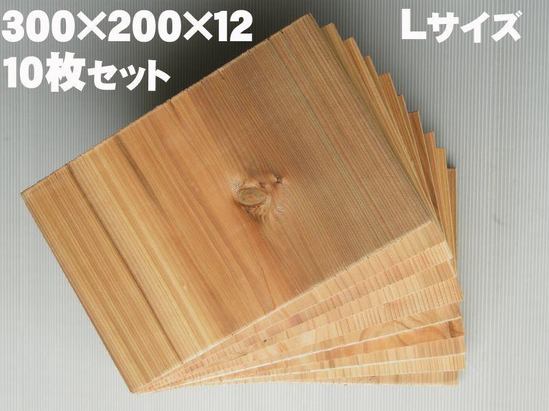 画像1: 試割り板10枚セット(国産杉)300ミリ×200ミリ×12ミリ(Lサイズ) 【送料着払い】 (1)