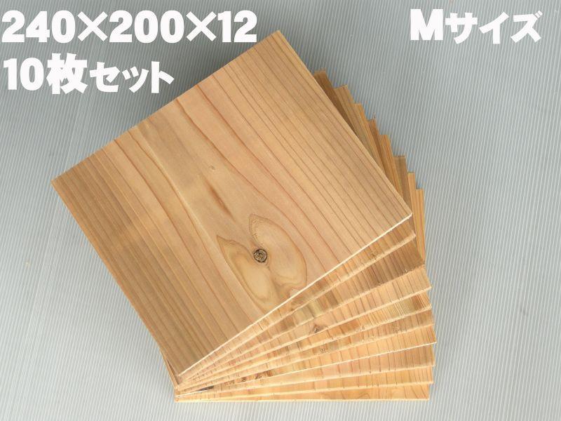 画像1: 試割り板10枚セット(国産杉)240ミリ×200ミリ×12ミリ(Mサイズ) 【送料着払い】 (1)