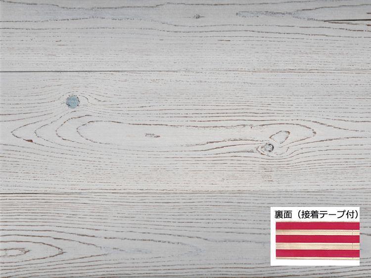 画像1: ソリデコDIY(接着テープ付) D-03 パイン・ホワイトブラッシュ 1180×128×4.5 10枚入 (1)