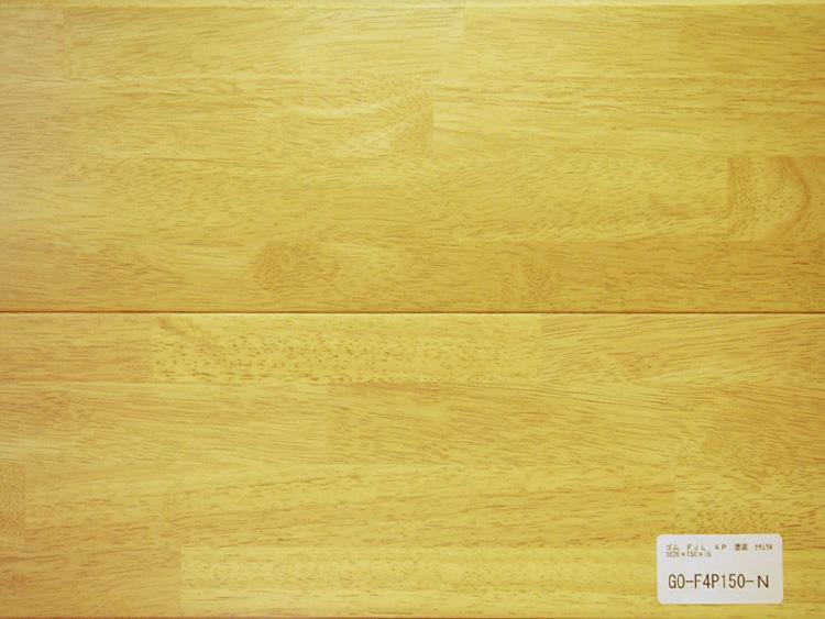 画像1: ゴム(ラバーウッド)無垢フローリングFJL4P・ウレタン塗装ナチュラル1820×150×15 (1)