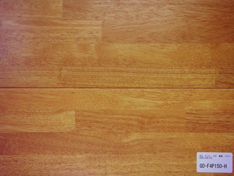 画像1: ゴム(ラバーウッド)無垢フローリングFJL4P・ウレタン塗装ハニー1820×150×15 (1)